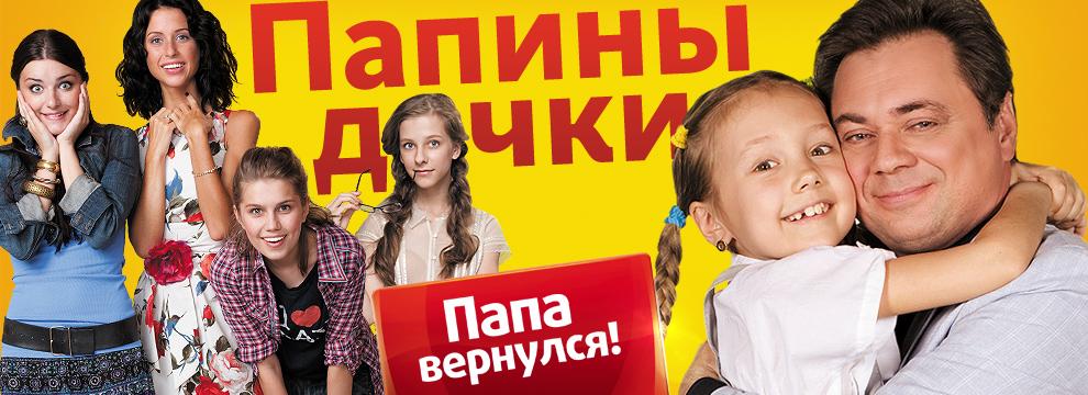 смотреть бесплатно онлайн новые серии папиных дочек: